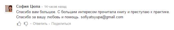 Отзыв Софии