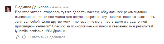 Отзыв Людмилы