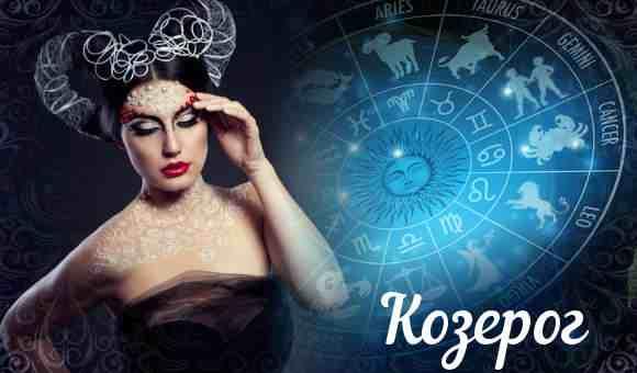 Леди Козерог - знак зодиака