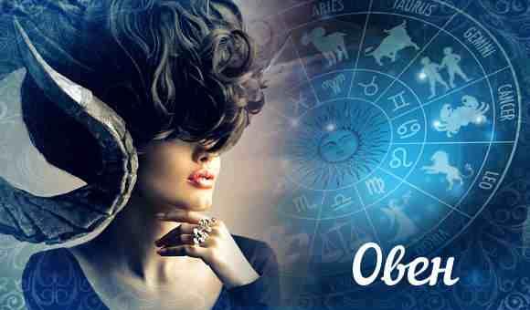 гороскоп для женщины Овна на 2020 год
