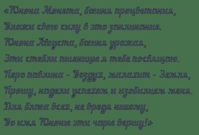 slova-junoni1