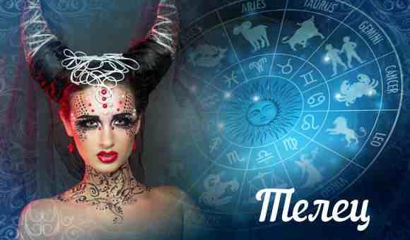 гороскоп на 2020 год для женщины Тельца