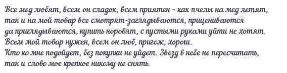 Слова, которые нужно читать на мед.