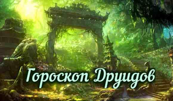 Деревья - покровители по гороскопу друидов