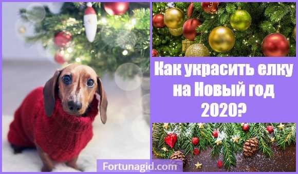 как украсить елку на 2020 год