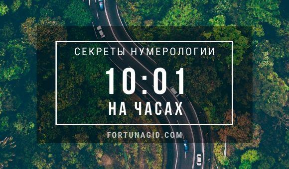 время на часах 10-01