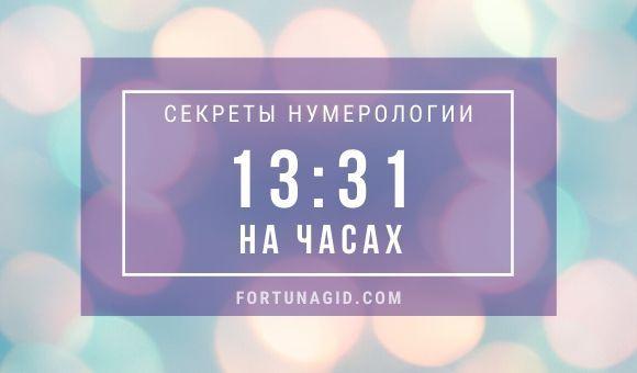 время на часах 13:31