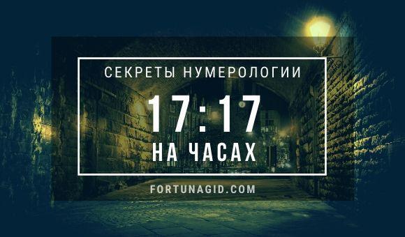 время на часах 17-17