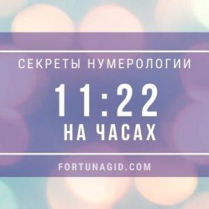 значение 11 22 на часах