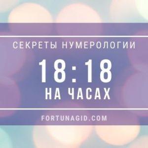 значение чисел 18 18 на часах