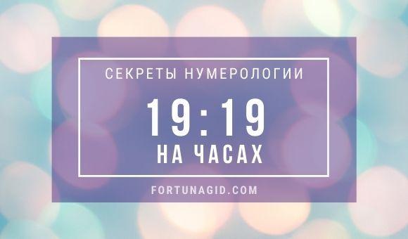 время 19 19 на часах - значение