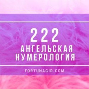 222 - ангельская нумерология