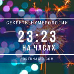 23:23 на часах - значение
