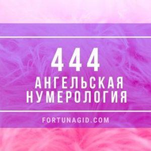 444 - ангельская нумерология