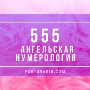 555 в ангельской нумерологии