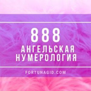 888 в ангельской нумерлогии