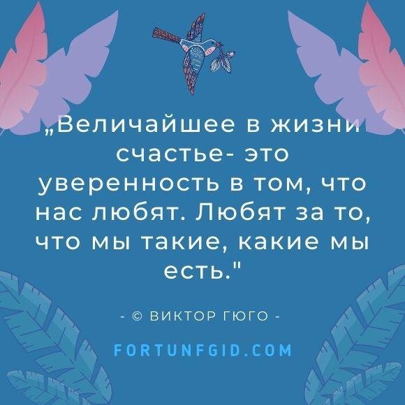 ангельская подсказка о счастье