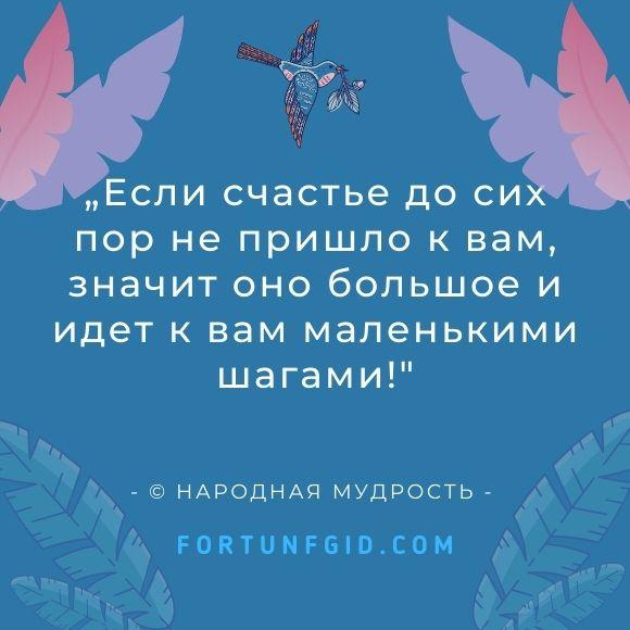 подсказка ангела о счастье