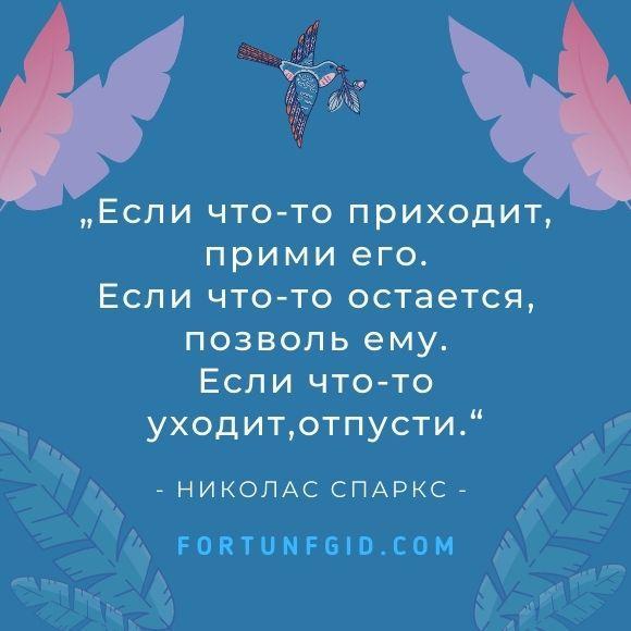 ангельское послание о переменах